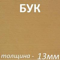Столярная плита шпонированная 2500х1250х13мм - Бук (2 стороны)