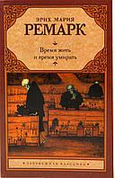 Эрих Ремарк Время жить и время умирать