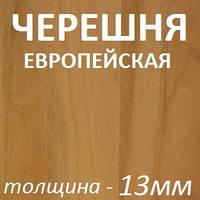 Столярная плита шпонированная 2500х1250х13мм - Черешня (2 стороны)