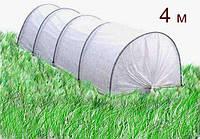 Парник Подснежник из агроволокна 4 метра укомплектован колышками