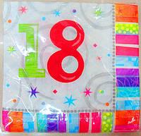 """Салфетки бумажные праздничные сервировочные юбилейные с датами """"18 лет"""""""