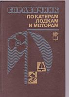 Справочник по катерам,лодкам и моторам