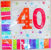 """Салфетки бумажные праздничные сервировочные юбилейные с датами """"40 лет"""""""