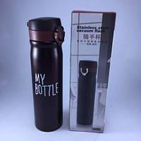 Термос My Bottle, 500мл ( термокружка, термочашка, термос )9036