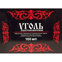 Уголь для кальяна U6 100 шт. в упаковке.