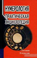 Светлана Некрасова Нумерология: Практическая энциклопедия