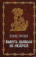 Леонид Гурченко Вынуть дьявола из мелочей