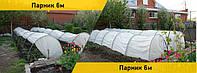 Парник Подснежник из агроволокна 6 метров укомплектован колышками