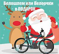 Акция велосипед Mascotte + в подарок шлем или велоочки Lynx
