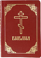 Библия (подарочная, искуственная кожа)