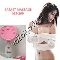 Массажер для увеличения и упругости груди Breast Massage MS-200, аккумуляторный