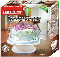 Подставка крутящейся Empire 8993 для работы с тортом Ø280/120 мм на пластмассовой ножке