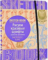 Ирина Пименова,И. Осипов Sketchbook. Рисуем красивые шрифты. Искусство леттеринга. Экспресс-курс рисования