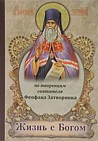 Жизнь с Богом. По творениям святителя Феофана Затворника.
