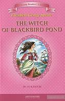 Элизабет Джордж Спир The Witch of Blackbird Pond / Ведьма с пруда Черных Дроздов. 10-11 классы. Книга для чтения на английском языке
