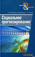 Валерий Афанасьев,Платон Агапов,Геннадий Качура Социальное прогнозирование