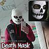 """Вязанная маска - """"Death Mask"""""""