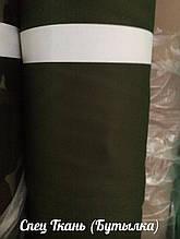 Спец Ткань  (Бутылка)