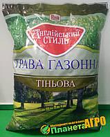 Семена газонной травы Английский стиль теневая, Дания, 1 кг