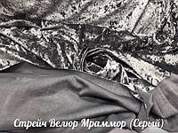 Велюр Стрейч Мрамор (Серый)