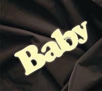 Объемная надпись Baby 2