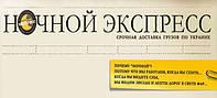 Наш партнер-перевозчик компания  «НОЧНОЙ ЭКСПРЕСС»