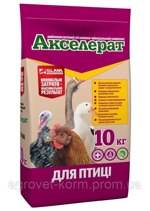 Акселерат для птиц 10 кг