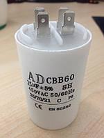 Пусковые рабочие конденсаторы в пластике СВВ60