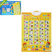 Интерактивный плакат Говорящий букваренок 7002, говорящая азбука LimoToy 7002