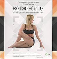 Хатха-йога. В. Малиновская, И. Ткачев