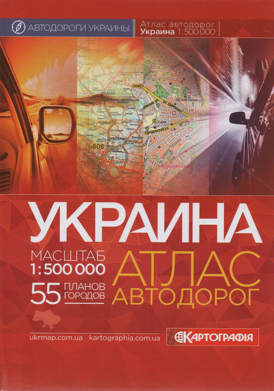 Украина. Атлас автодорог (мягкий переплет)