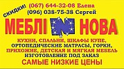 """Интернет магазин """" Мебель и матрасы по Украине """""""