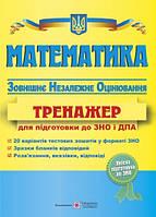 Математика. Тренажер для підготовки до ЗНО та ДПА. Капіносов А.