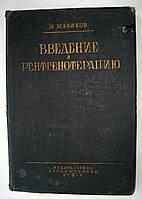 """М.Маников """"Введение в рентгенотерапию"""", фото 1"""