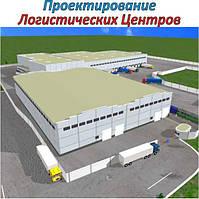 Проектирование складских и логистических центров, ангаров