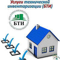 Услуги технической инвентаризации (БТИ)
