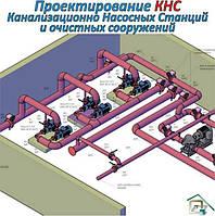 Проектирование очистных сооружений и канализационно насосных станций (КНС)