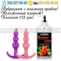 Анальная пробка для женщин + смазка с ароматом клубники 200 мл