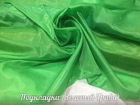 Подкладка\Нейлон Т170 (Зеленый-Трава)