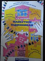 Навчально-методичний зошит-посібник для підготовки дітей до школи. Математика частина 1. Із чотирьох частин