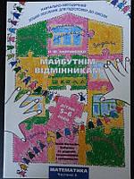 Навчально-методичний зошит-посібник для підготовки дітей до школи. Математика частина 3. Із чотирьох частин