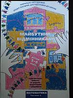 Навчально-методичний зошит-посібник для підготовки дітей до школи. Математика частина 4. Із чотирьох частин
