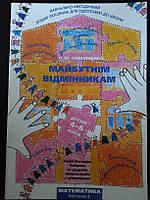 Навчально-методичний зошит-посібник для підготовки дітей до школи. Математика частина 2. Із чотирьох частин