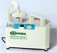 Отсасыватель вакуумный медицинский переносной универсальный 7Е-D, медицинское вакуумное оборудование