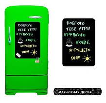 Дошка магнітна на холодильник Великий Стандарт