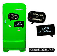 Доска на холодильник магнитная Чат