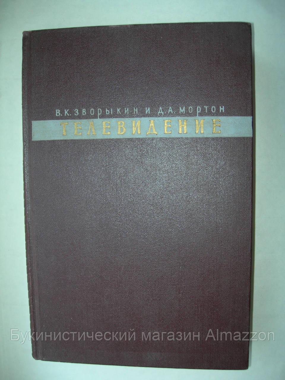 """Зворыкин В.К., Мортон Д.А. """"Телевидение"""". 1956 год"""