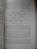 "Зворыкин В.К., Мортон Д.А. ""Телевидение"". 1956 год, фото 8"