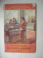 """М.Тукачинський """"Як лічать машини"""". 1953 рік"""