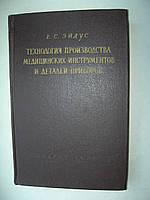 """Е.Эйдус """"Технология производства медицинских инструментов и деталей приборов"""". 1958 год"""